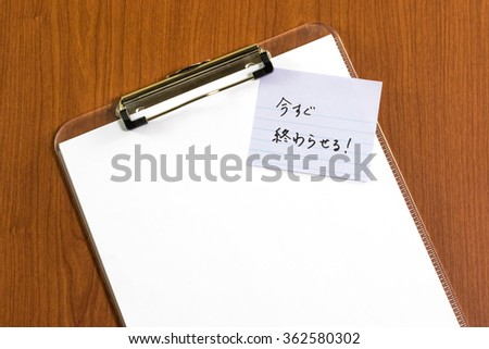 Finish ASAP; White Blank Documents with Small Message Card.