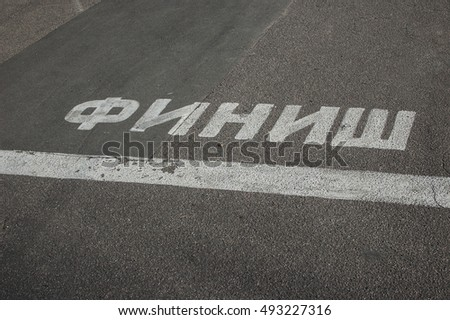 "Finish line on track in Russian language. Translate of word over line - ""Finish line"""