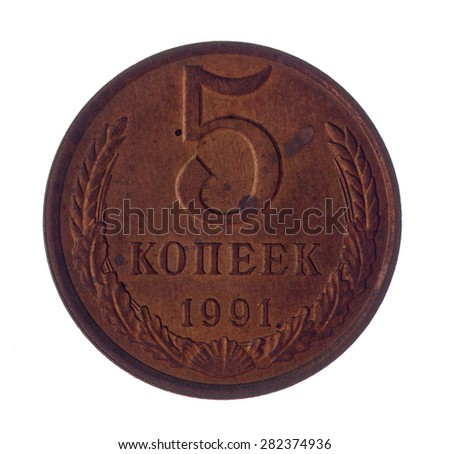 five kopeck of the Soviet Union isolated on a white background - stock photo