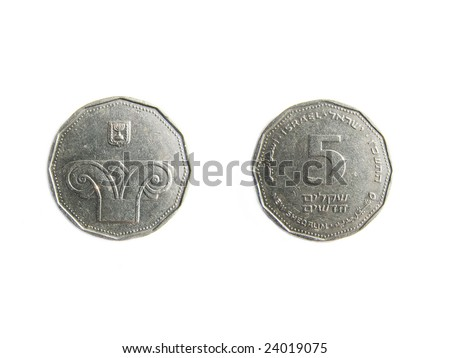 Five new sheqalim,the Israeli money - stock photo