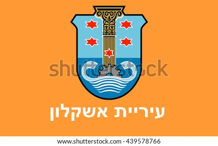 Flag of Ashkelon is a coastal city in the Southern District of Israel.  - stock photo