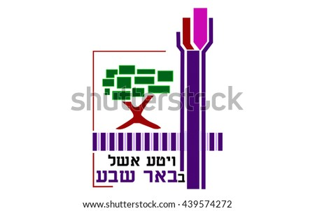 Flag of Beersheba is the largest city in the Negev desert of southern Israel.  - stock photo