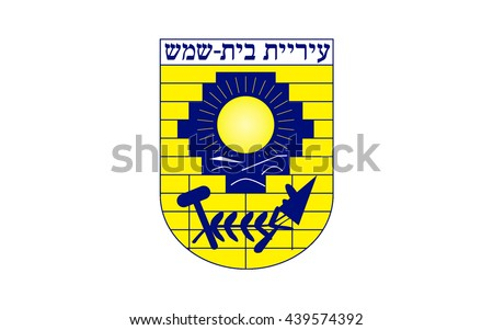 Flag of Beit Shemesh is a city in Israel.  - stock photo