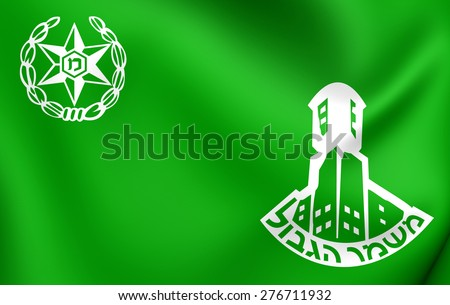 Flag of Israel Border Police. Close Up.    - stock photo