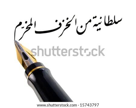 Fountain pen writing sentence in arabic script - stock photo