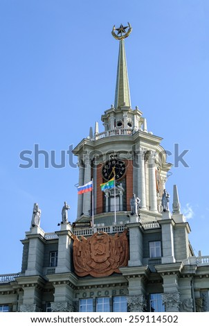 Fragment of a building of the Administration of Yekaterinburg, Russia - stock photo