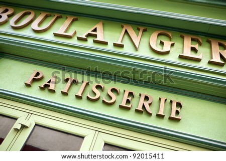 Front of a bakery in France - stock photo