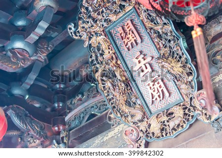 FUJIAN, CHINA - Dec 26 2015: Tonghuai Guan Yue Temple. a famous historic site in Quanzhou, Fujian, China.