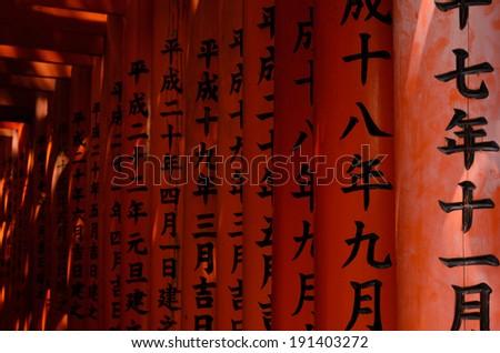 Fushimi Inari Shrine in Kyoto, Japn - stock photo