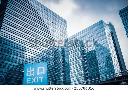 futuristic glass building with garage exit traffic sign  , economic concept of metaphor - stock photo