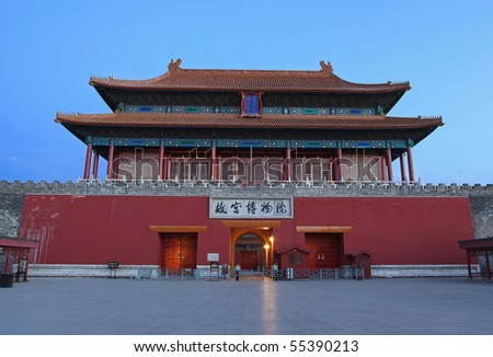 Gate of Divine Prowess - Shenwumen, north gate of Forbidden City in Beijing, China - stock photo