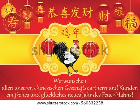 German Business Chinese New Year 2017 Stock Illustration ...