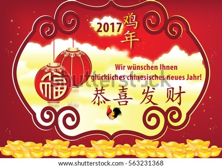 German Greeting Card Chinese New Year Stockillustration 563231368 ...