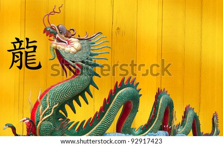 Giant Chinese dragon at WAt Muang, Thailand - stock photo