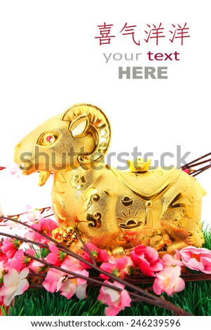 Goat Statue for Chinese New Year 2015 with plum flowers isolated on white
