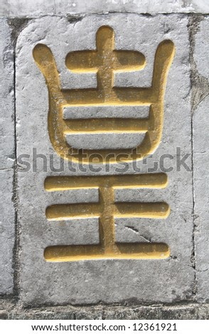"Golden Chinese Calligraphy: word for ""KING /EMPEROR"""