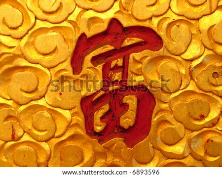 """Golden Chinese Calligraphy : word for """"Rich/Prosperous"""" - stock photo"""