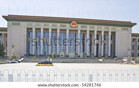 Great Hall of the People (Parliament Building) in Beijing, China - stock photo