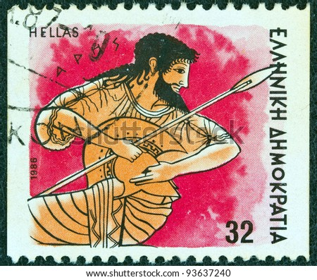"GREECE - CIRCA 1986: A stamp printed in Greece from the ""Gods of Olympus"" issue shows god Ares, circa 1986."