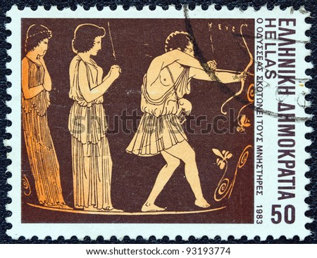 "GREECE - CIRCA 1983: A stamp printed in Greece from the ""Homeric epics"" issue shows Odysseus slaying suitors, circa 1983. - stock photo"
