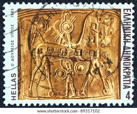 "GREECE - CIRCA 1983: A stamp printed in Greece from the ""Homeric epics"" issue shows the Trojan horse, circa 1983. - stock photo"