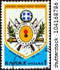 """GREECE - CIRCA 1978: A stamp printed in Greece from the """"150th anniversary of Military Academy"""" issue shows Academy coat of arms, circa 1978. - stock photo"""
