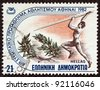 "GREECE - CIRCA 1982: A stamp printed in Greece from the ""XIII European athletics championship' issue shows a pole vault athlete, circa 1982. - stock"