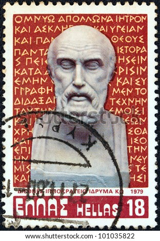 GREECE - CIRCA 1979: A stamp printed in Greece issued for the International Hippocrates foundation shows Hippocrates bust and oath, circa 1979.