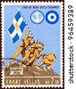GREECE - CIRCA 1969: A stamp printed in Greece issued for the 20th Anniversary of Communists defeat on mounts Grammos and Vitsi, shows soldiers raising the Greek flag on Mt. Grammos, circa 1969. - stock photo