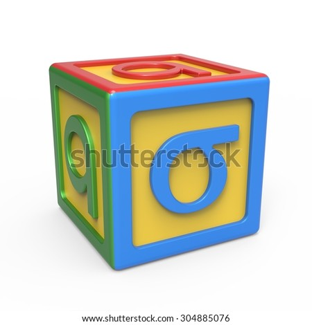 Greek alphabet toy block - letter Sigma - stock photo