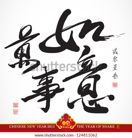 Greeting Calligraphy, Chinese New Year 2013. Translation: Good Luck In Everything