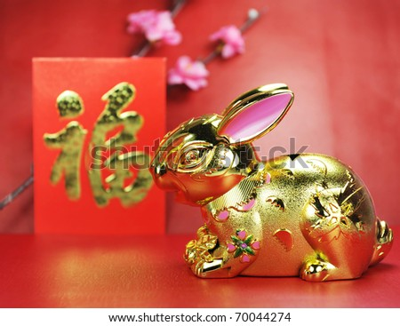 greeting for Chinese Rabbit New Year 2011