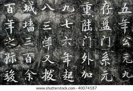 Grunge Chinese Calligraphy on memorial stone - stock photo