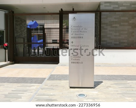 GUANGZHOU, CHINA - September 4 USA consulate on September 4, 2014 in Guangzhou, China. Sign board in front of The Consulate General of United States. - stock photo