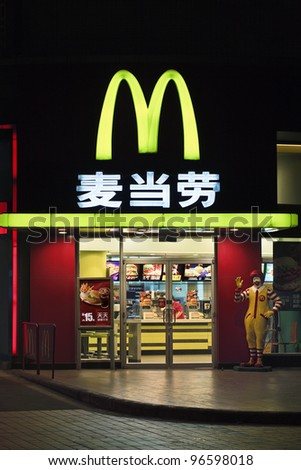 GUANGZHOU - FEB. 20. McDonald outlet at night on Feb. 20, 2012, Guangzhou. It took McDonald 19 years to reach 1,000 restaurants in China and the company plans to double the number to 2,000 by 2013. - stock photo