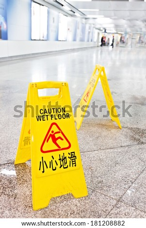 hallway with a caution sign in English