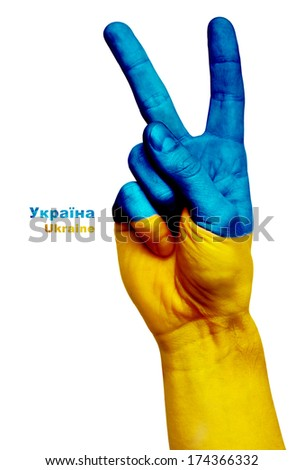 Hand painted in the colors of the flag of Ukraine in a gesture of Victory. Multilingual - stock photo