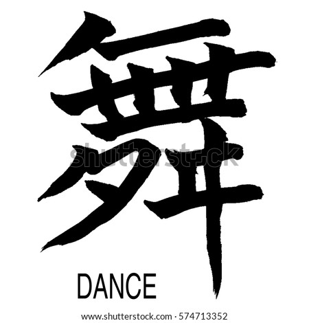 how to write dance in japanese
