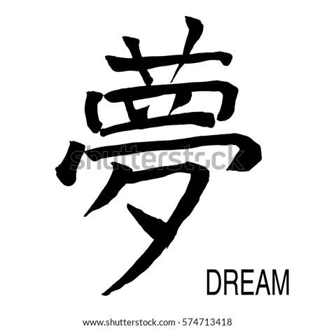 Hand Written Kanji Chinese Japanese Character Dream Stock