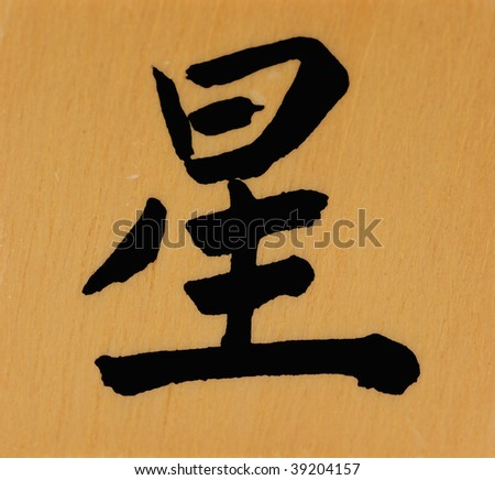 handwriting Chinese character