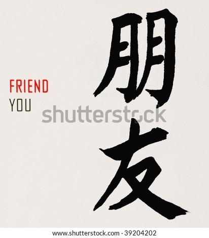 handwriting Chinese characters - stock photo