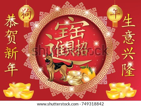Happy chinese new year greeting card stock illustration 749318842 happy chinese new year greeting card ideograms translation congratulations on the new year m4hsunfo