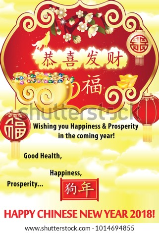 Happy chinese new year 2018 greeting stock illustration 1014694855 happy chinese new year 2018 greeting card with text in chinese and english ideograms m4hsunfo