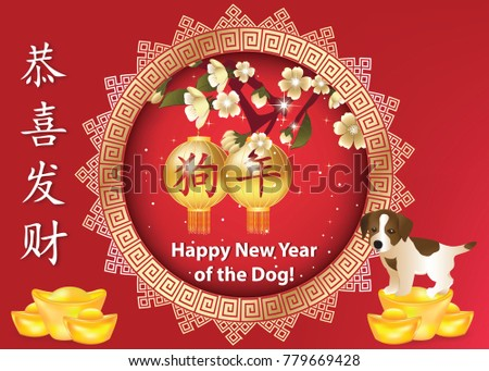 Happy chinese new year 2018 greeting stock illustration 779669428 happy chinese new year 2018 greeting card with text in chinese and english ideograms m4hsunfo