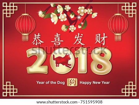 happy chinese new year 2018 red greeting card designed on the occasion of chinas - Happy Chinese New Year In Mandarin