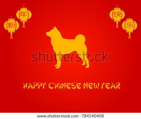 Happy Chinese New Year Wallpaper Graphic Design With Words Mean In English