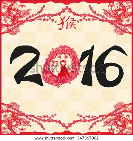 Happy Chinese New Year : 2016 year of Monkey - stock photo