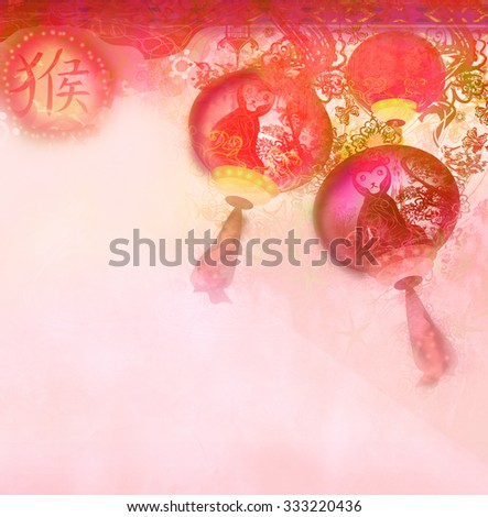 Happy Chinese New year 2016 : year of the monkey - stock photo