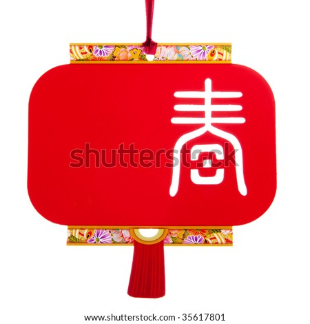 Happy New Year. Chinese calligraphy Spring with traditional red lantern. - stock photo