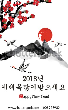 Happy new year 2018 korean greeting stock illustration 1008996982 happy new year 2018 korean greeting card for the end of the year korean m4hsunfo Images